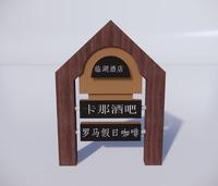 广告牌店招-广告牌02 (19)